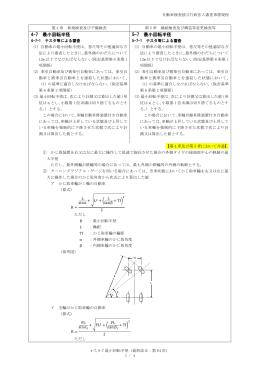4-7 - 自動車検査独立行政法人