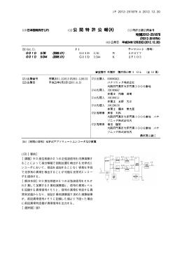 JP 2012-251879 A 2012.12.20 (57)【要約】 【課題】90度位