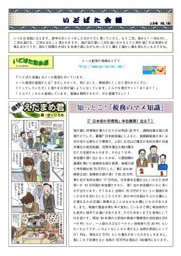 【「日本初の所得税」申告額第1位は?】 http://www.pc