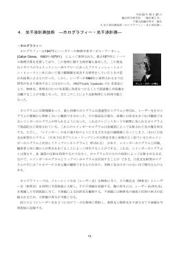 4. 光干渉計測技術 p.13-16