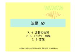 波動(2) - 工学院大学
