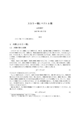 スカラー積とベクトル積 - 秋田工業高等専門学校