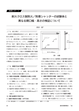 耐火クロス製防火/防煙シャッターの試験体と 異なる