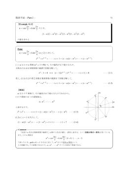 複素平面 – Part.1 –