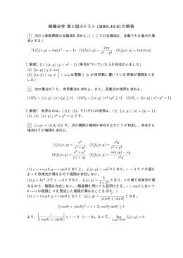 微積分学 第 1回小テスト (2005.10.6)の解答