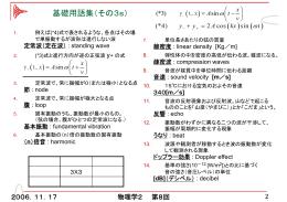 基礎用語集(その3s) ( ) ( ) ( ) ( ) sin
