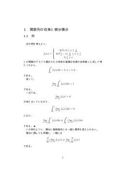 1 関数列の収束と微分積分