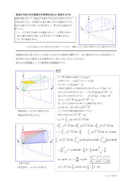 76) 放物面と円柱に囲まれた立体の体積 (筑波大06年