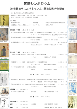 国際シンポジウム - 日本モンゴル学会