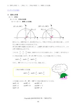 3-1-3-1.座標による定義[PDF]