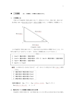 三角関数 - Biglobe