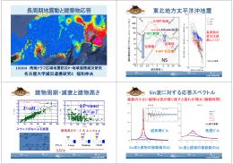 b-5.長周期地震動と建築物応答 - 名古屋大学減災連携研究センター