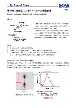 小角X 線散乱によるナノスケール構造解析