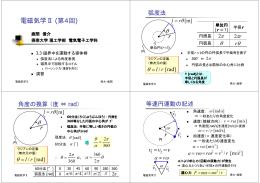 電磁気学Ⅱ (第4回) r r r