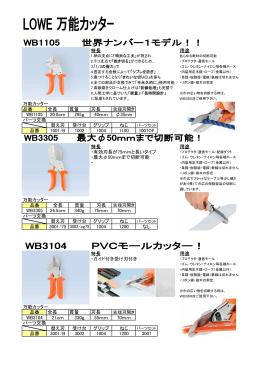 特長 用途 万能カッター 品番 全長 質量 刃長 WB1105 20.0cm 295g