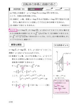 回転体の体積と曲線の長さ