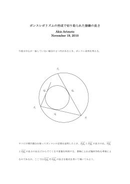 ポンスレポリズムの形成で切り取られた接線の長さ Akio Arimoto