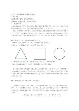 極限による円の面積の求め方
