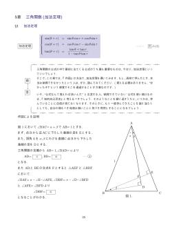 5章 三角関数(加法定理)