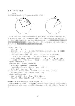 §8.いろいろな運動