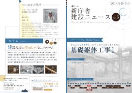 (平成26年8・9月) (PDF 3.5MB)