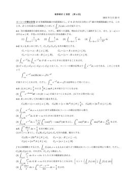複素解析 I 演習 (第 4 回) 2015 年 5 月 22 日 コーシーの積分定理 D を