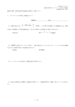 − = c x t E E e sin 2 1 ,5 = = µ ε