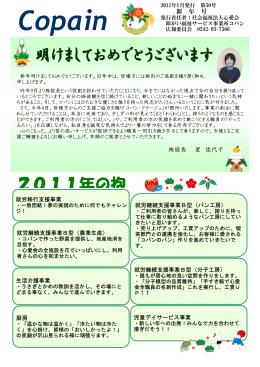 平成23年1月コパン広報誌