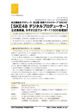 SKE48デジタルプロデューサー