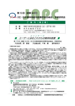 第13回(通算34回) - 埼玉精神神経科診療所協会