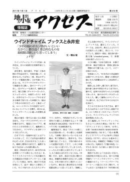 2011年07月号 - 本と出版流通のページ