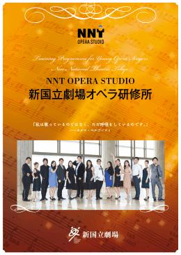 新国立劇場オペラ研修所
