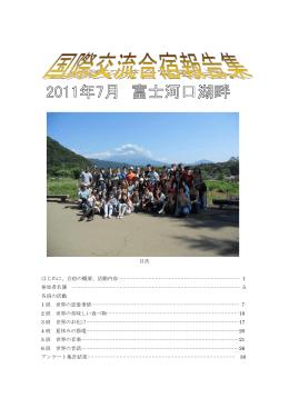 2011年7月 国際交流合宿報告集(富士河口湖畔)