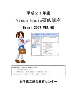 VisualBasic研修講座