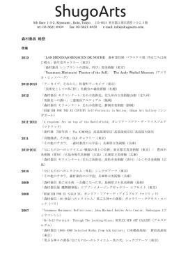 森村泰昌 略歴 pdf