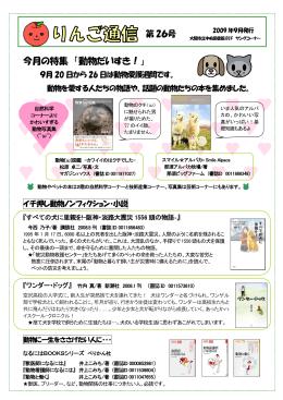 今月の特集 「動物だいすき!」
