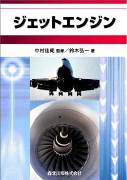 2 空気力学