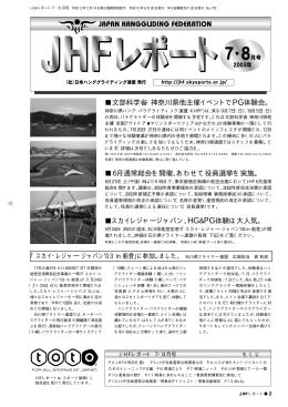 500KB - 日本ハング・パラグライディング連盟