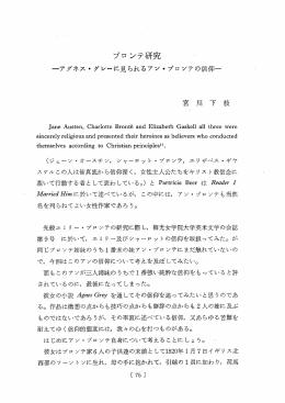 """プロ ンテ研究 -アグネス ・ グレーに見られるアン・ ブロンテの信仰"""""""