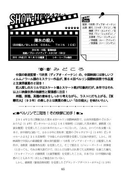 薄氷の殺人(白日焰火/BLACK COAL, THIN ICE)(2014年)