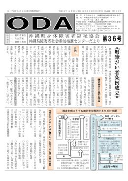 ODA36号