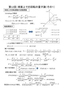 第12回:球面上での回転の量子論(その1)