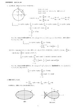 演習問題解答 2015/01/09 1. (1) 例えば,次のようにパラメータ付けする