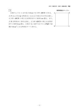 解答例+引用題 - 大学入試数学電子図書館