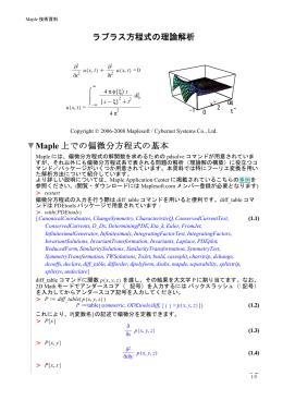 ラプラス方程式の理論解析 Maple 上での偏微分方程式の基本