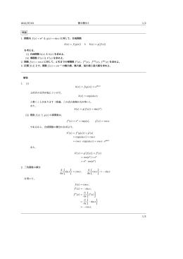 2013/07/03 1/2 1. (i) h(x) = f(g(x)) = esin x h(x) = exp(sin x) k(x) = g(f