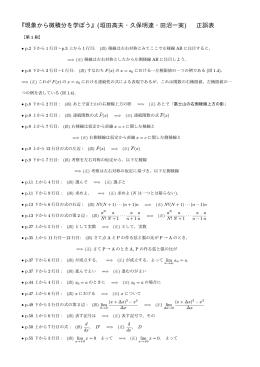 『現象から微積分を学ぼう』(垣田高夫・久保明達・田沼一実) 正誤表