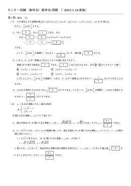 2015年センター数学ⅡB