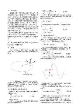 ΔE = eVO g sin(ω t)ds - 放射光科学研究施設 フォトンファクトリー