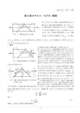 第 8 回小テスト( 12/19)解答